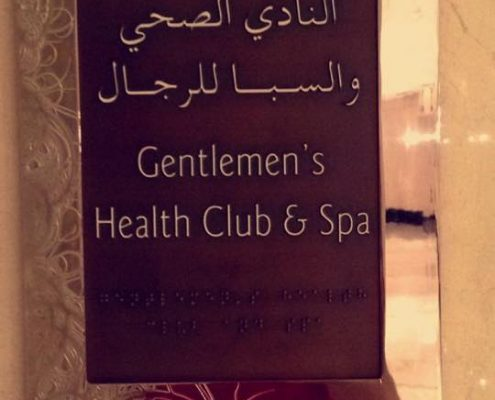 Hajj 2015 - Gentlemen's Health Club & Spa